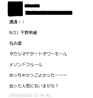 King & Prince平野紫耀のメゾンドフルール遭遇はガセ?「さんま御殿」の収録とバッティング!