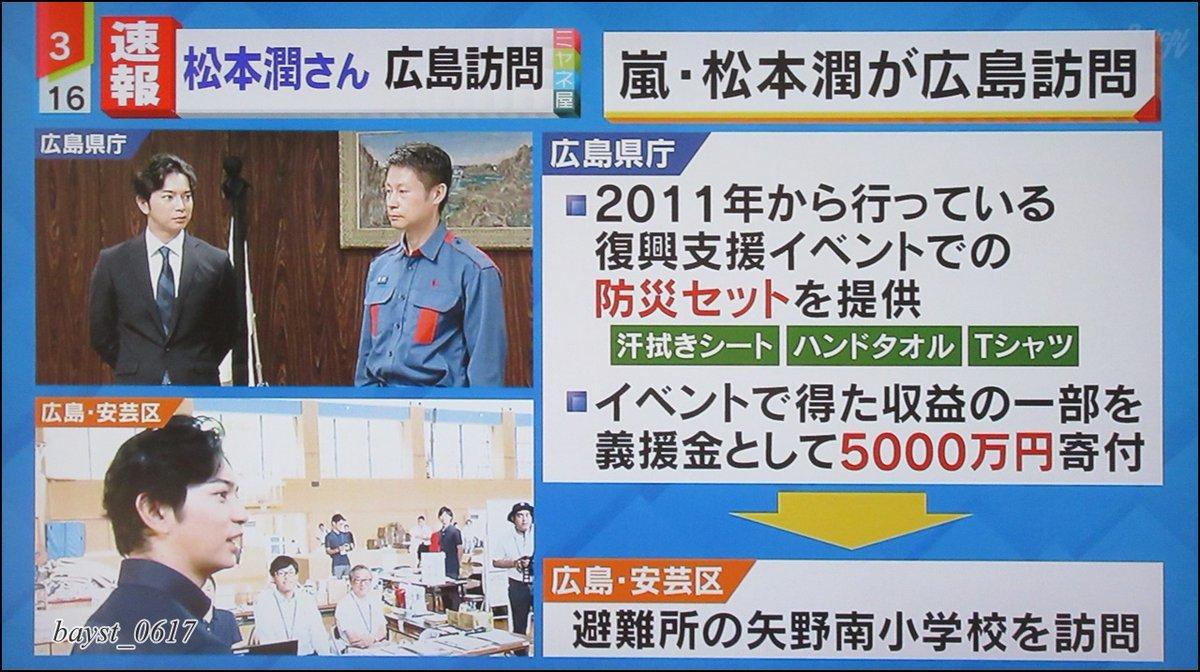 嵐・松本潤が広島&愛媛の被災地を訪問!炎天下、避難所にも訪れ被災者に寄り添う姿に称賛の声