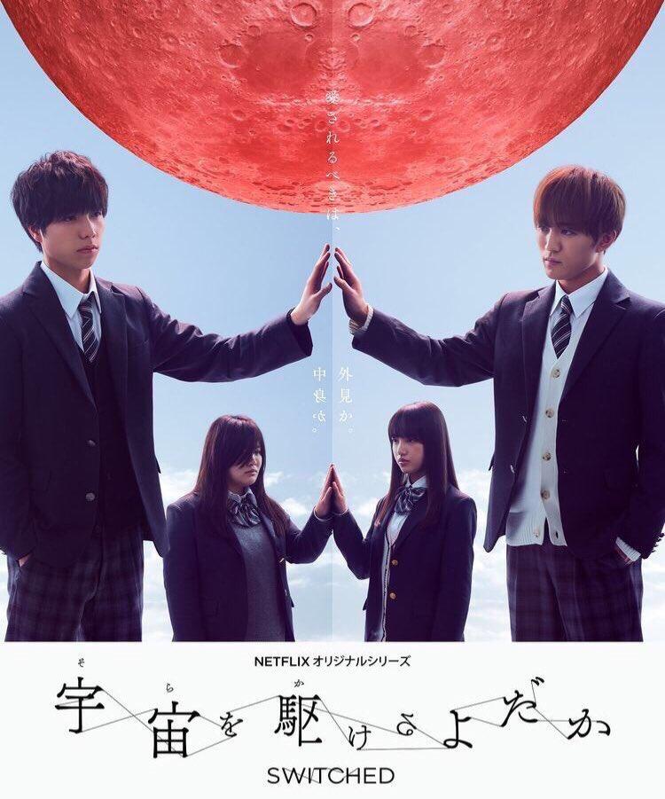 【宇宙を駆けるよだか】ジャニーズWEST・重岡大毅と神山智洋を一般視聴者が絶賛!