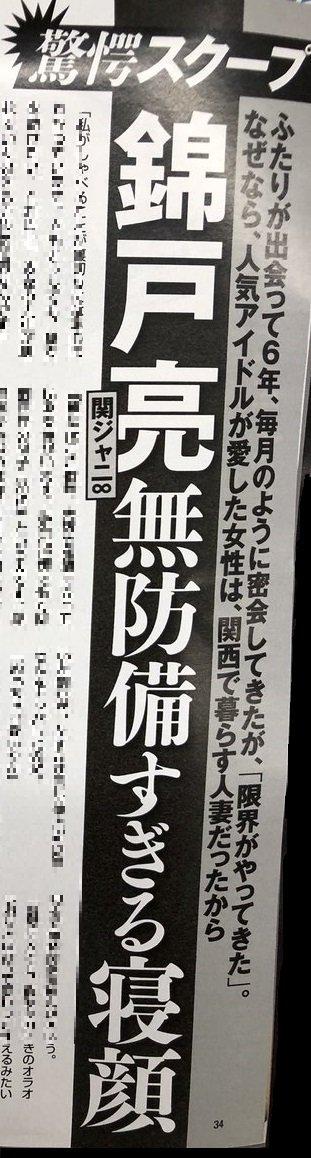 【FRIDAY】関ジャニ・錦戸亮に不倫報道!写真&情報を売った友人女性の動機は妬みだった!?