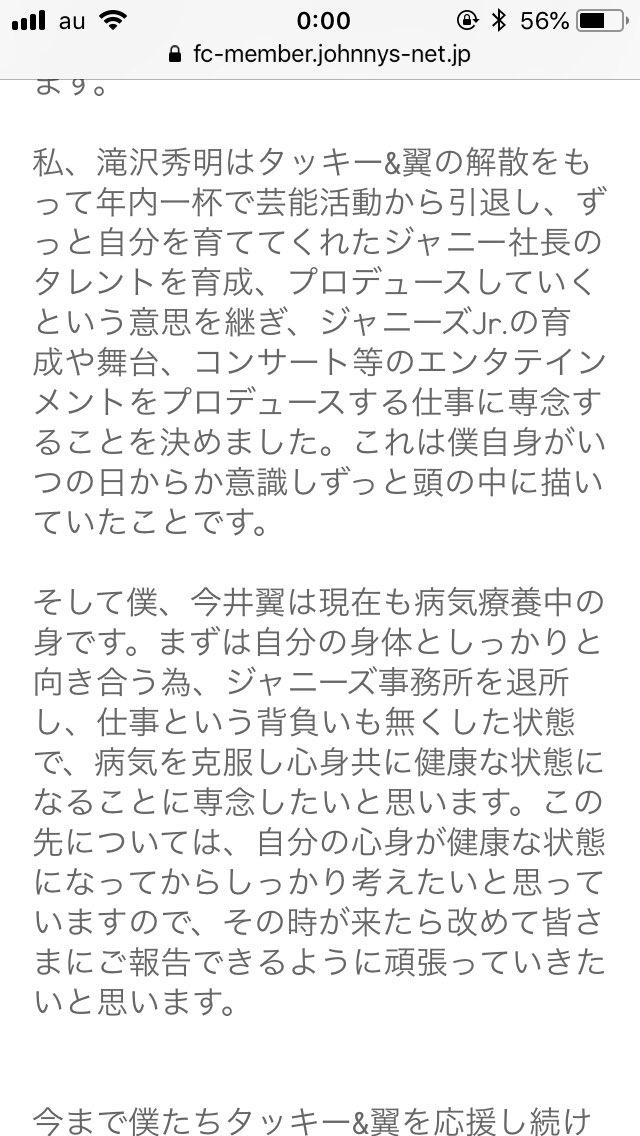 タッキー&翼が解散。滝沢秀明は芸能活動から引退、今井翼はジャニーズ事務所を退所◆本人コメント全文