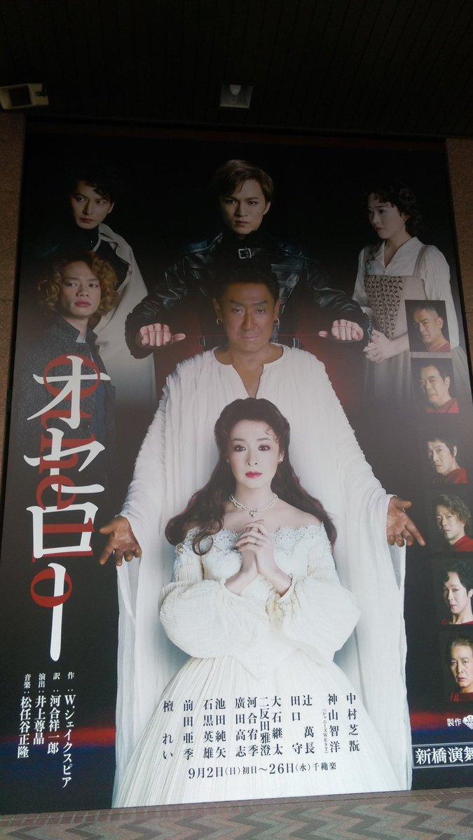 【オセロー】ジャニーズWEST神山智洋を演劇クラスタが高評価。問題はハンサムすぎること?!