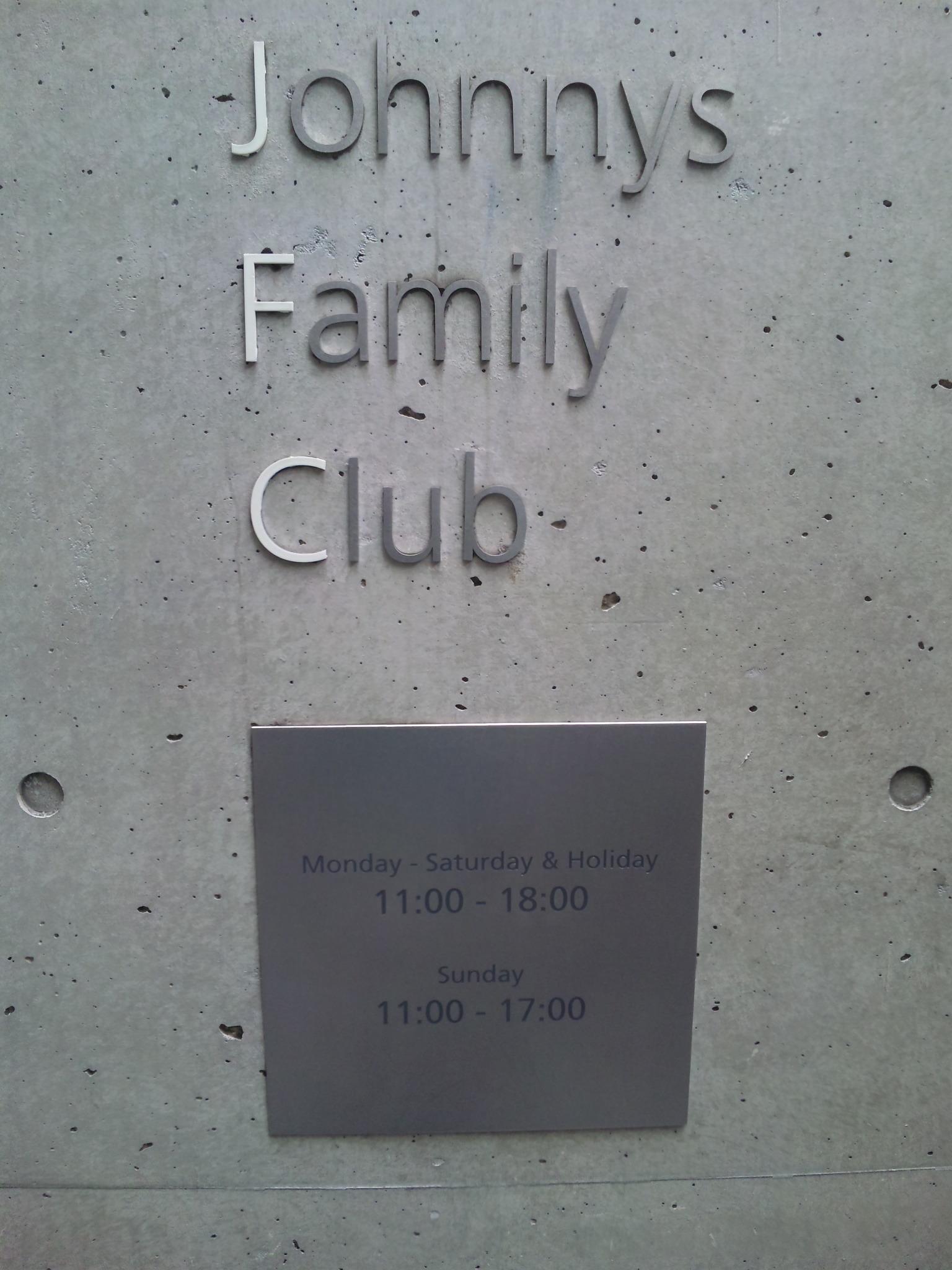 【タッキー&翼】今井翼、ジャニーズ事務所を既に退所していた。ファミリークラブ関係者が情報漏洩か?