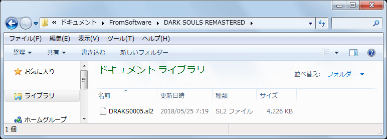 Steam DARK SOULS REMASTERED セーブファイル DARKS0005.sl2、%USERPROFILE%\Documents\FromSoftware\DARK SOULS REMASTERED\(数字)フォルダ