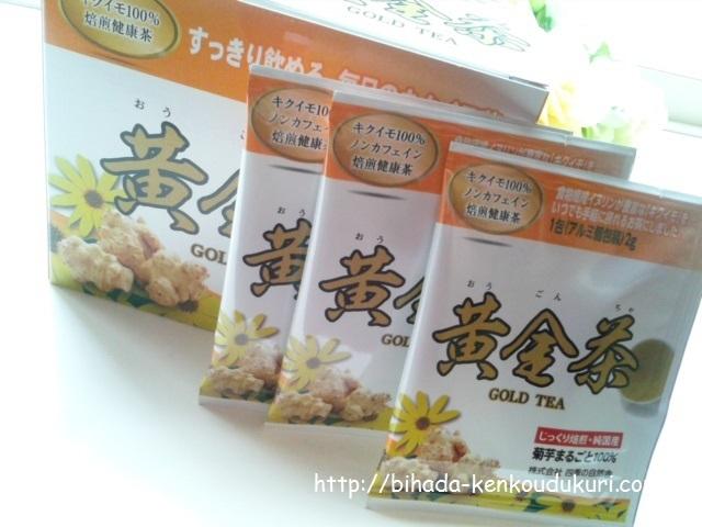 黄金茶 3