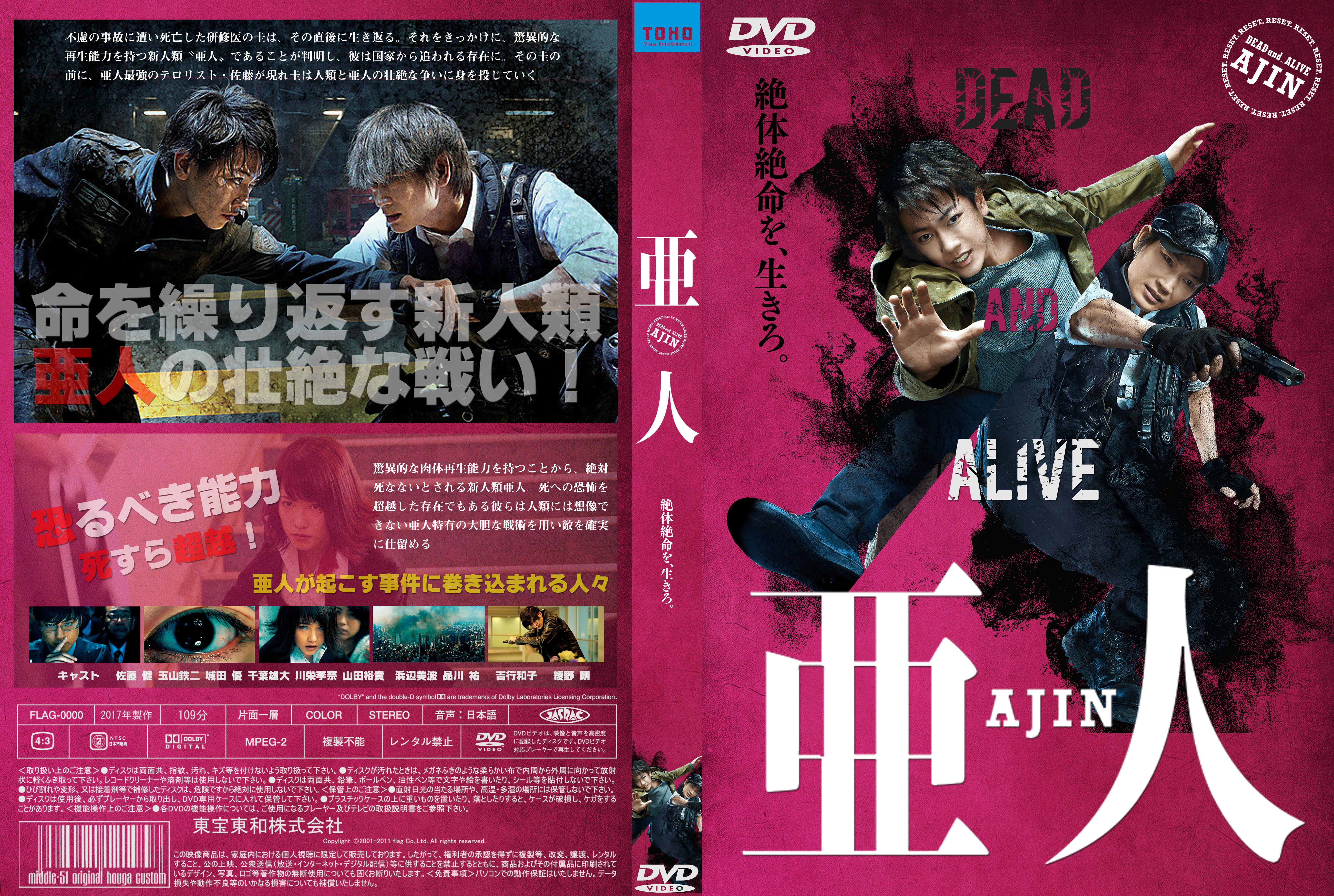 DVD 14mmジャケット