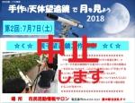 2018年 駅前天体望遠鏡工作教室 中止_R