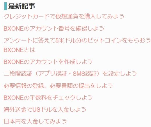 最新記事BXONE