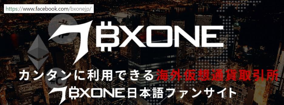 BXONE口座開設.jpg