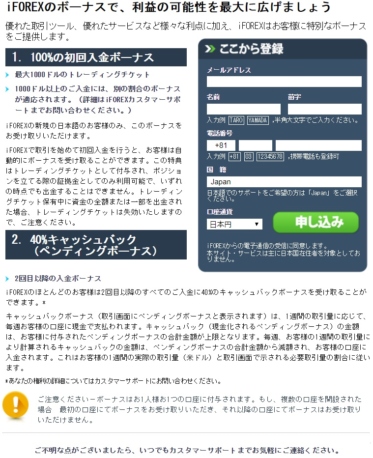 iforex入金ボーナス100%.jpg