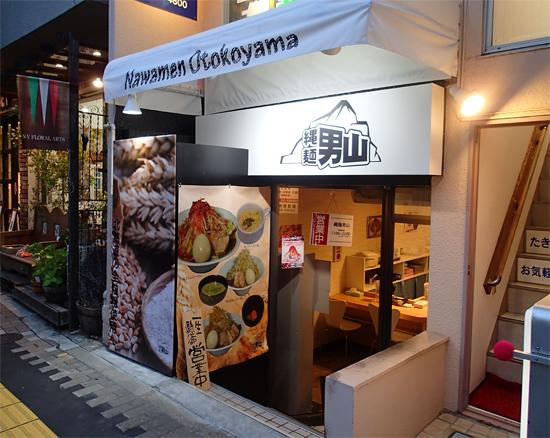 20180517otokoyama.jpg