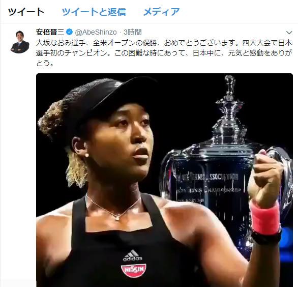 安倍晋三首相も自身のツイッターで大坂なおみ選手に賛辞。