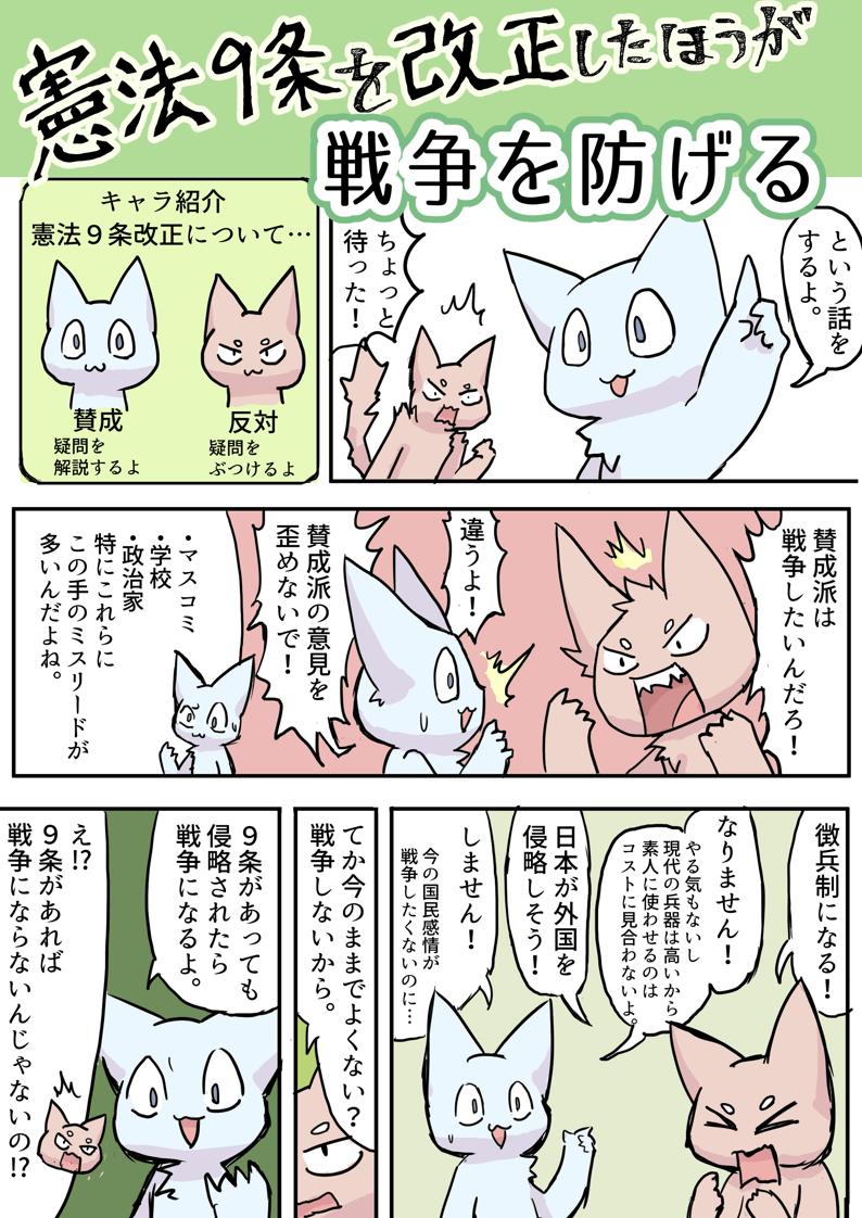 憲法改正漫画1