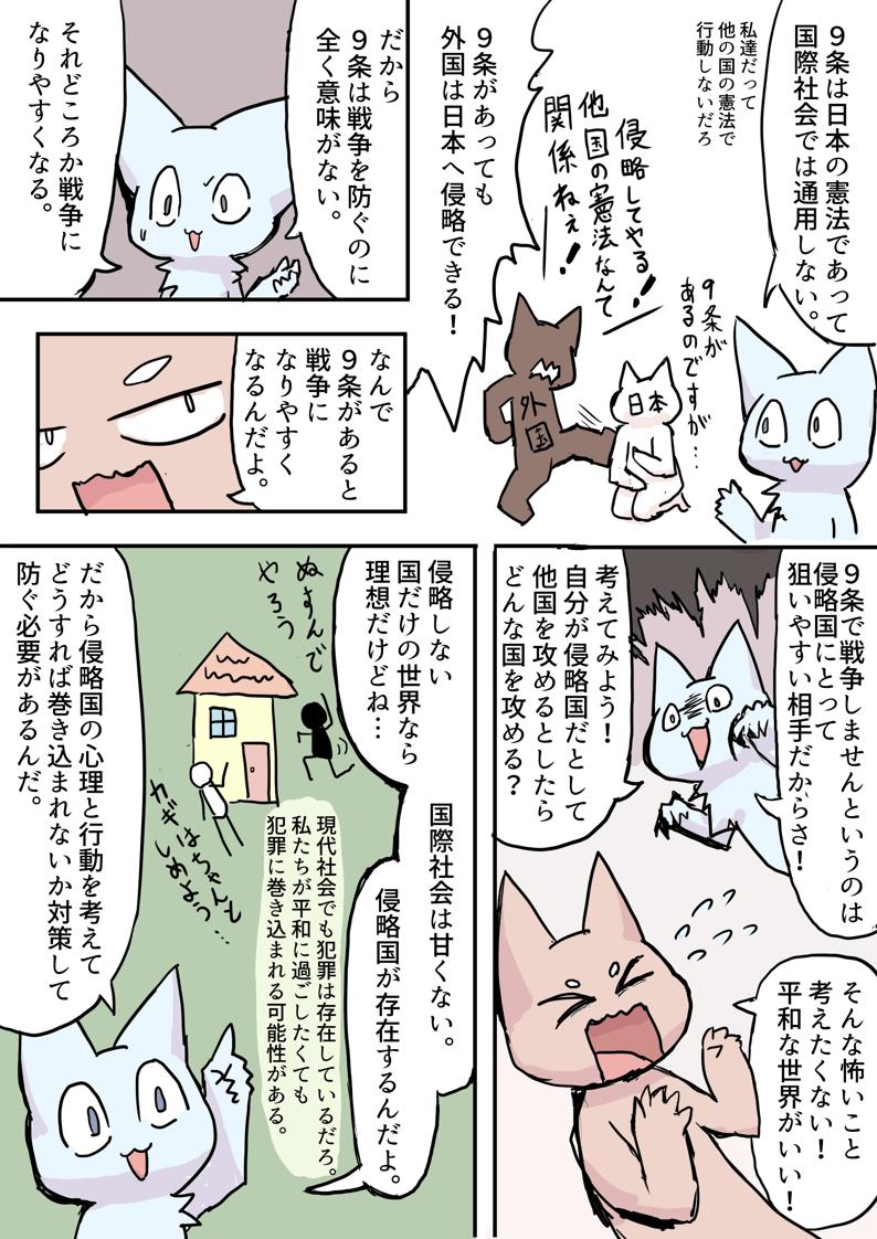 憲法改正漫画2