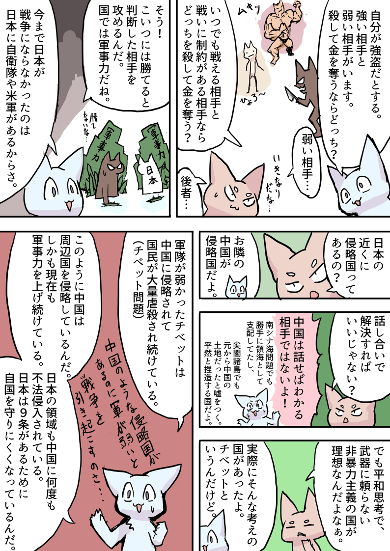 憲法改正漫画3