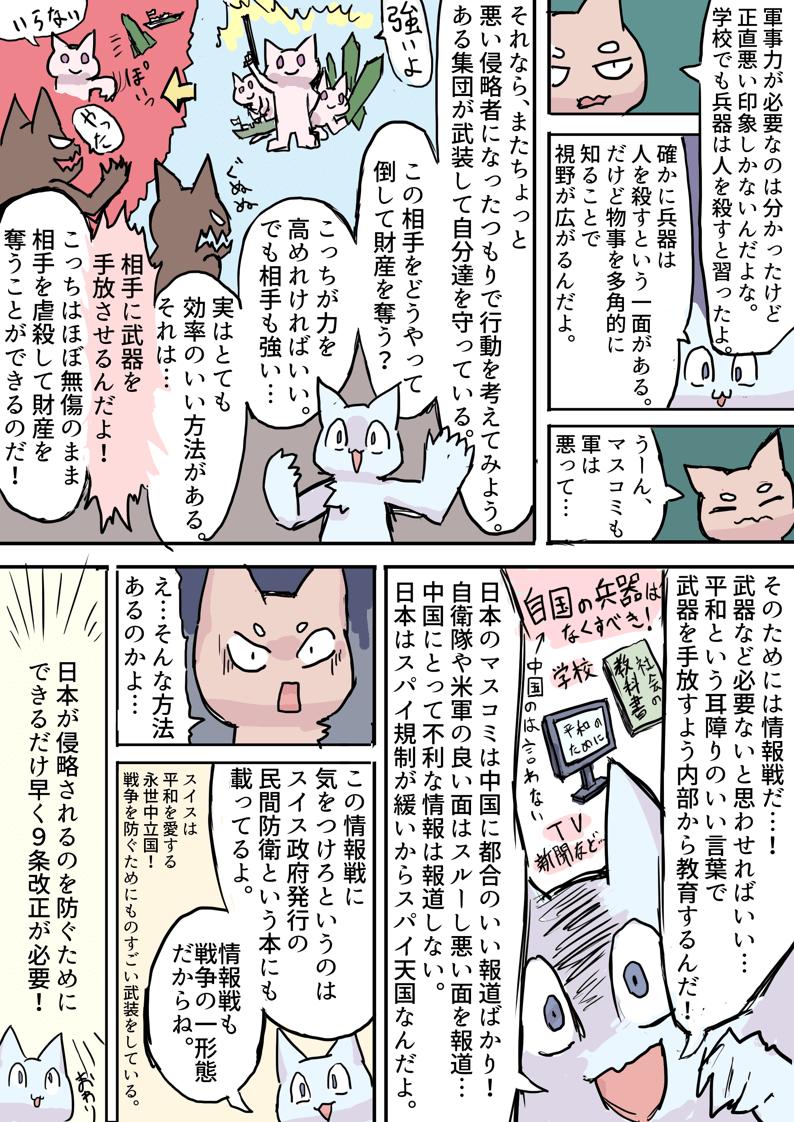 憲法改正漫画4
