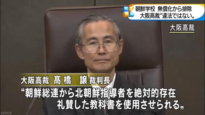 朝鮮学校側が逆転敗訴 大阪高裁、無償化を認めず