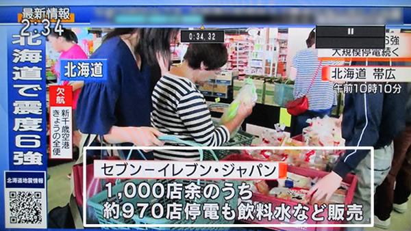 セブンイレブン・ジャパン 約970店 停電も飲料水など販売