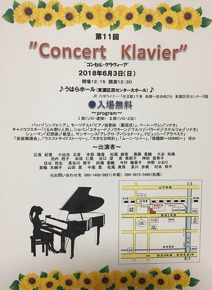 11回concert