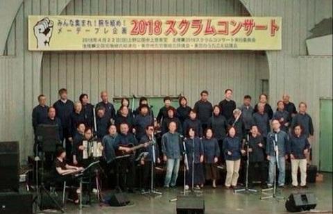 スクラムコンサート4