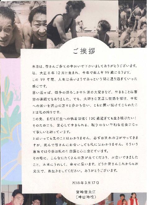 神田さんプログラム2