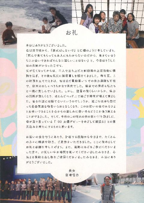 神田さんプログラム3