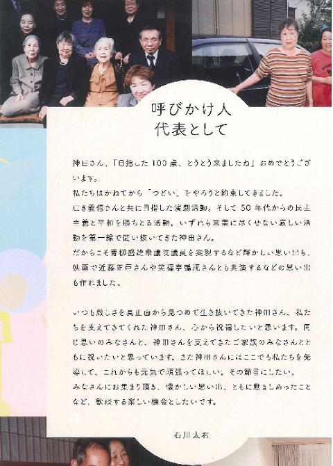 神田さんプログラム4