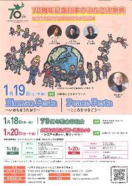 日本のうたごえ祭典(190)