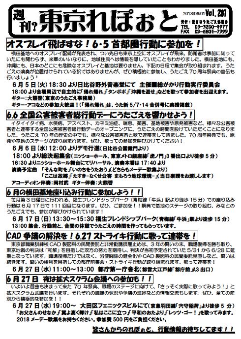 東京れぽおと№281