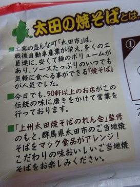 20180415 上州太田焼きそば (2)