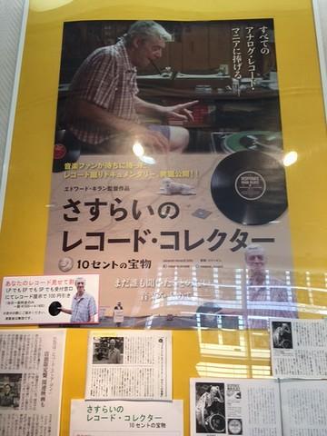20180430さすらいのレコードコレクター
