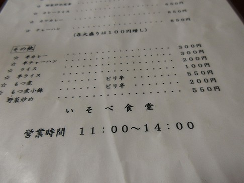 20180505喜多方 (4)