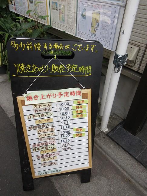20180517食パン (1)