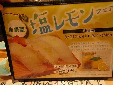 20180908 (1)塩レモン