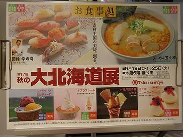 20180923北海道展 (1)