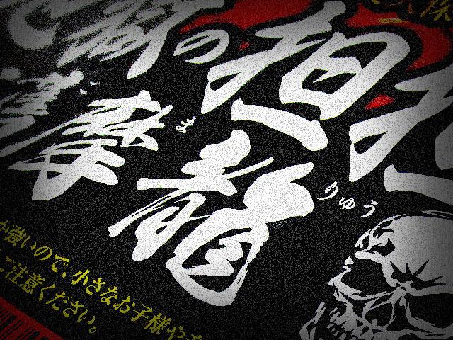 Instant_noodle_gomaryu_hell_tantanmen_asyura_01.jpg