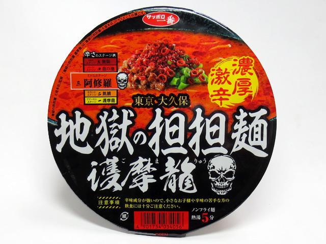 Instant_noodle_gomaryu_hell_tantanmen_asyura_05.jpg