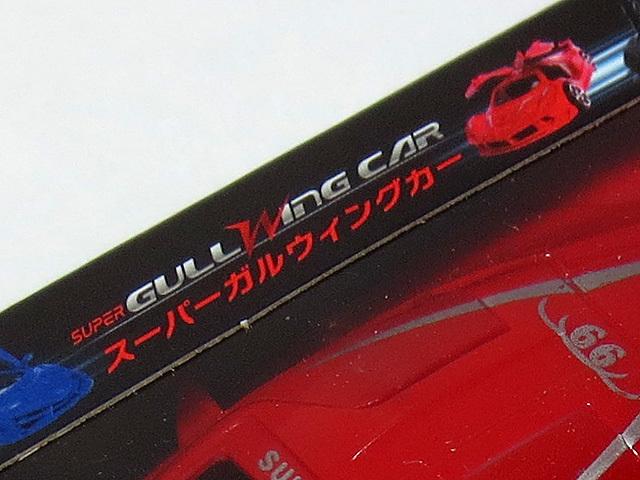 Seria_Narichikaya_Super_Gull_Wing_Car_02.jpg