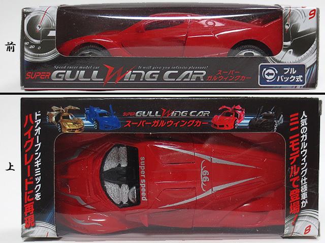 Seria_Narichikaya_Super_Gull_Wing_Car_04.jpg