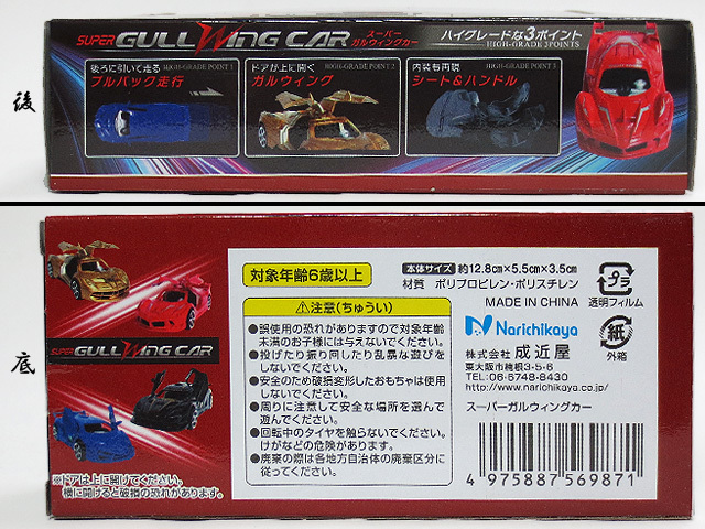 Seria_Narichikaya_Super_Gull_Wing_Car_05.jpg