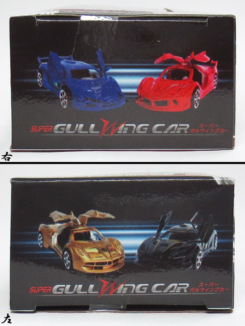 Seria_Narichikaya_Super_Gull_Wing_Car_06.jpg