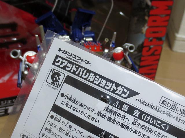 Toy_purchase_20180424_06.jpg