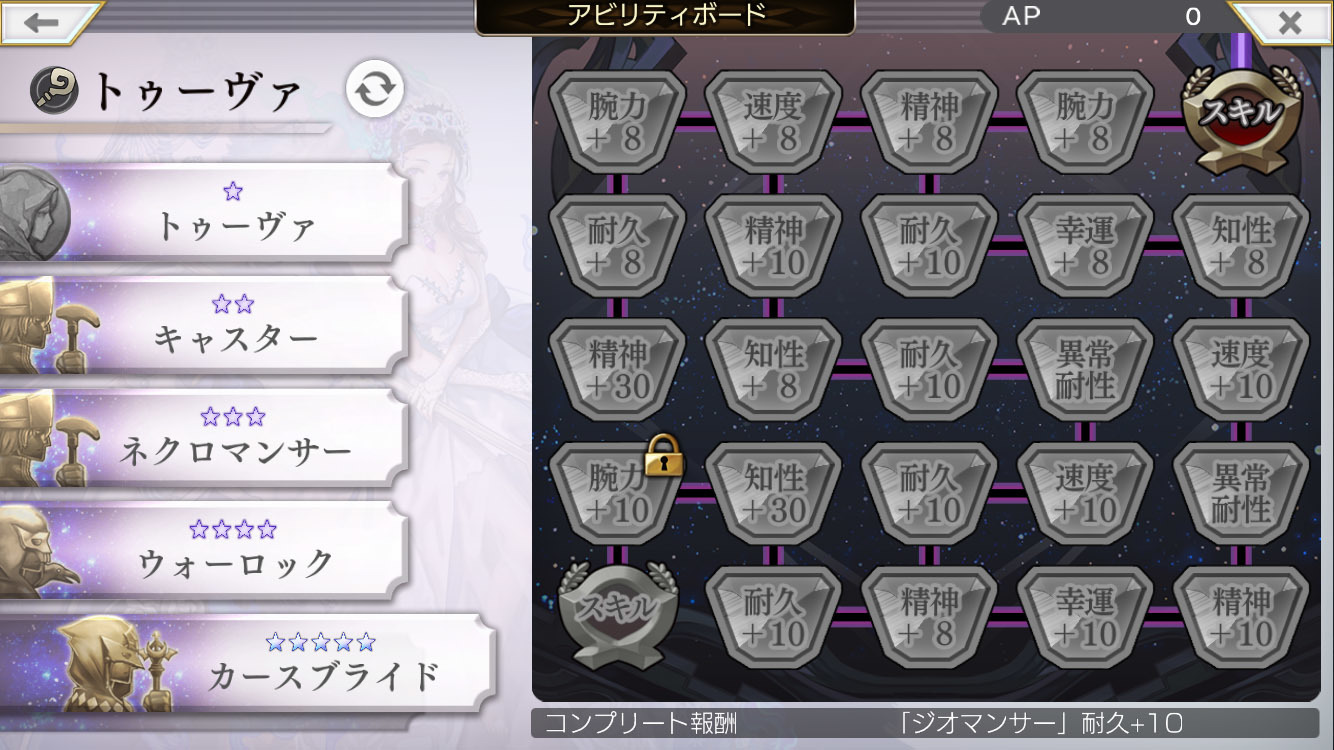 iPhone_app_another_eden_02_26.jpg