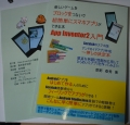AppInventor2書籍写真