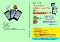 s-AppInventor2H30-5-16.jpg