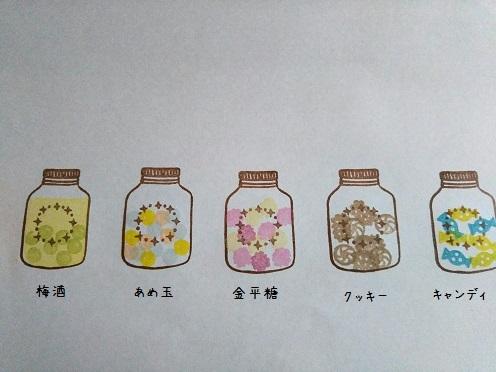 おやつ瓶②