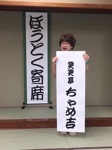 IMG_1350houtoku.jpg