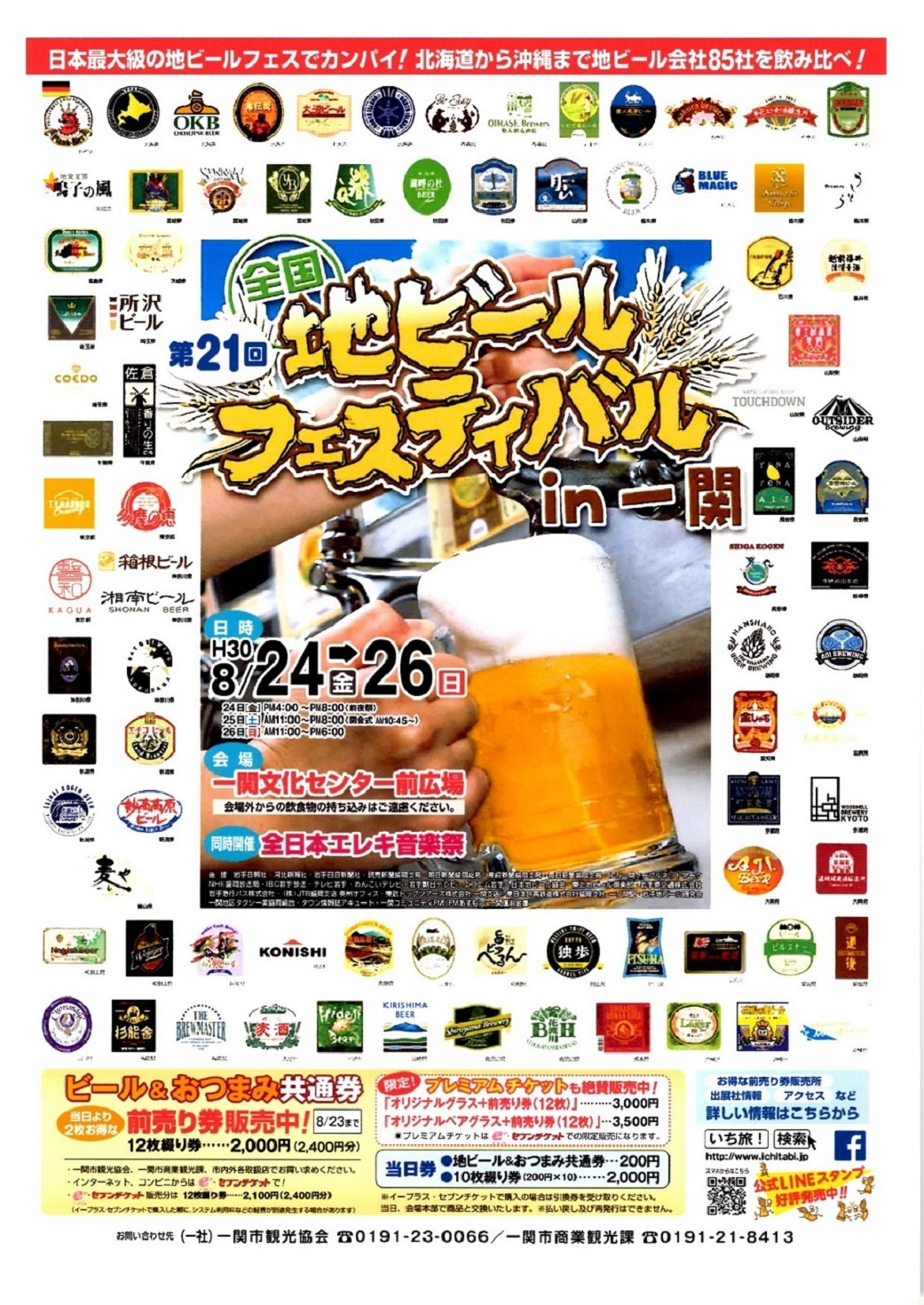 地ビールフェスティバル7