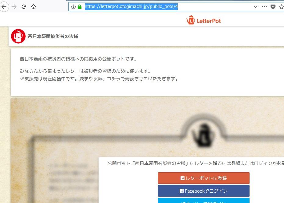 nishinihon_gouhisaisyanominasama_letterpot20180711.jpg