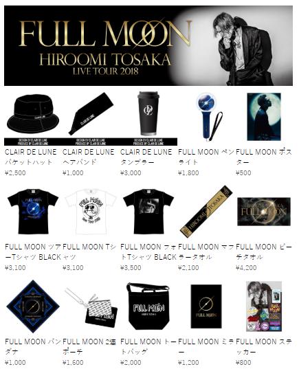 【送料無料】 HIROOMI TOSAKA (登坂広臣) / FULL MOON 【初回生産限定盤】(+Blu,ray) 【CD】